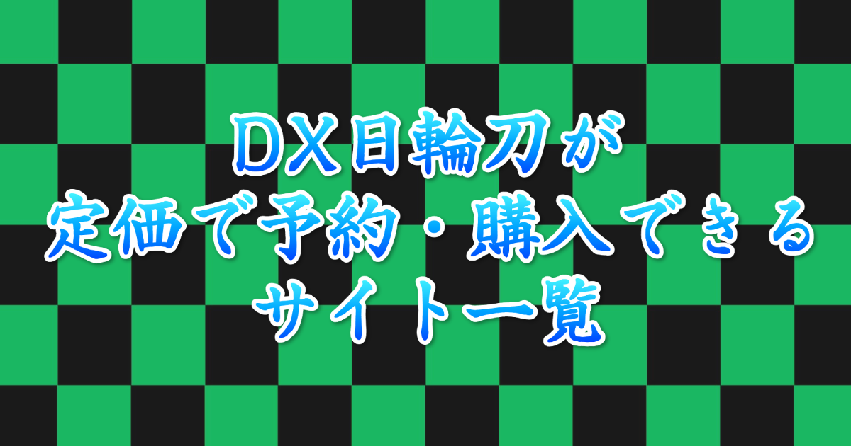 DX日輪刀予約
