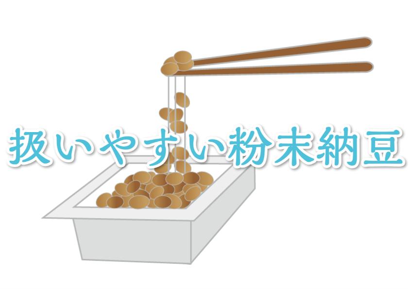 国産粉末納豆