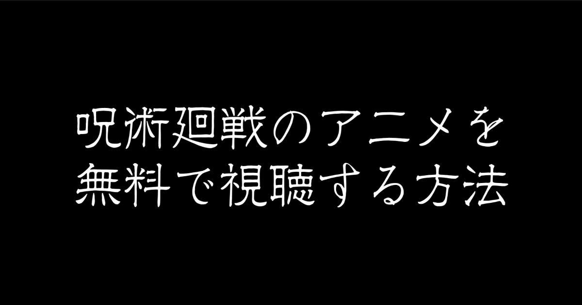 呪術廻戦アニメ