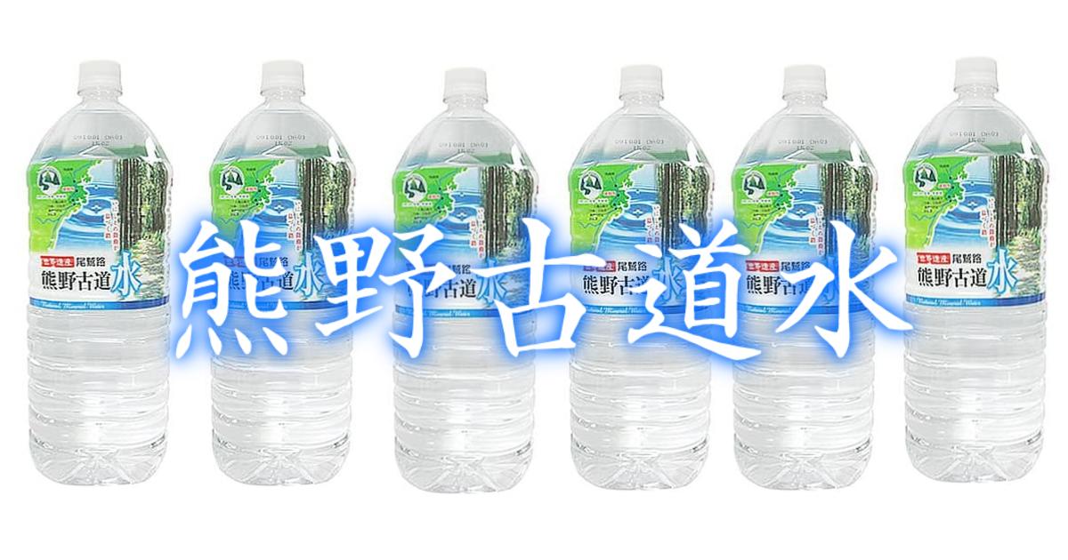 熊野古道水