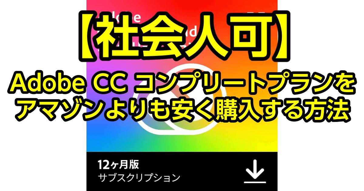 Adobe Creative Cloud コンプリートプラン