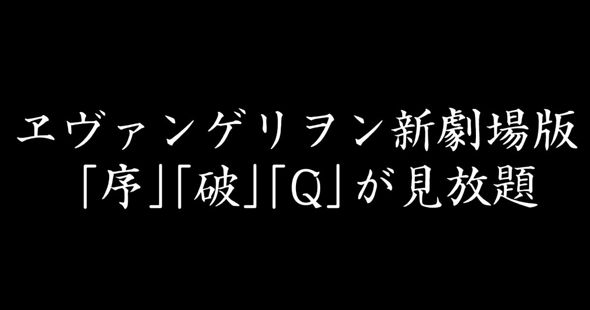ヱヴァンゲリヲン新劇場版:序、:破、:Q