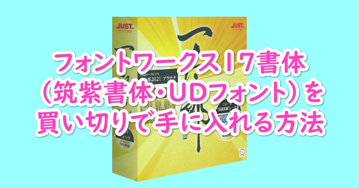筑紫書体・UDフォント