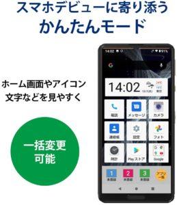 AQUOSsense4かんたんモード