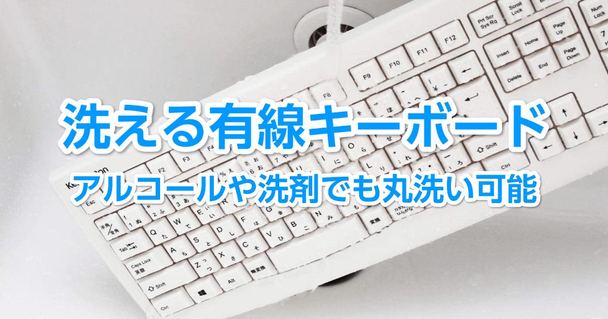 洗えるキーボード 有線
