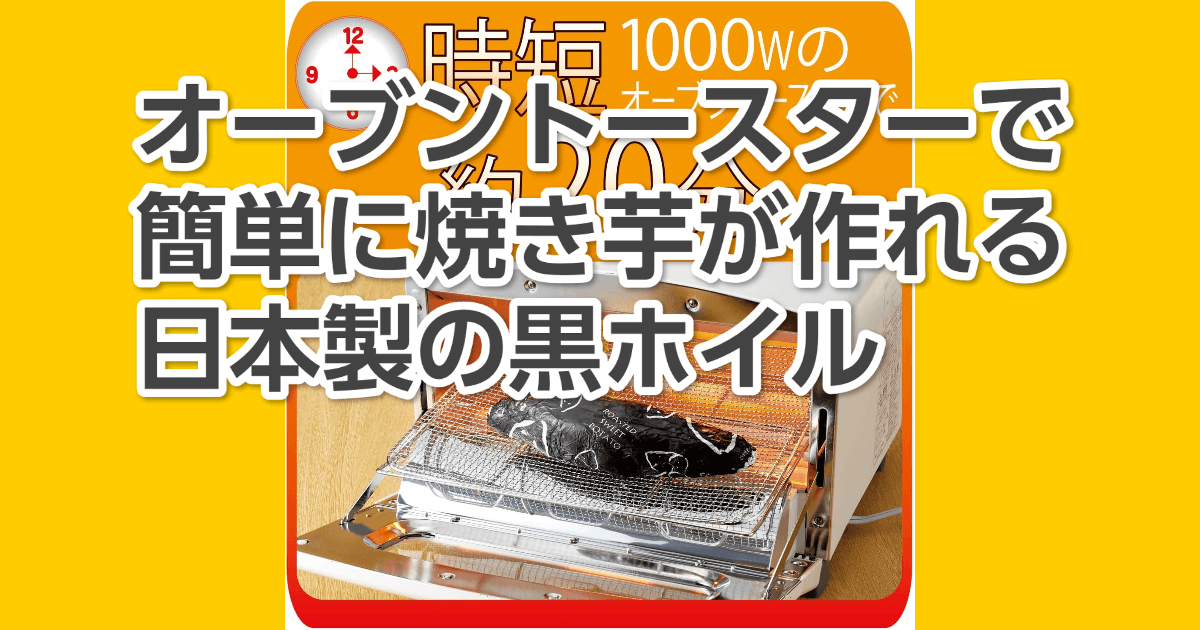 焼き芋が作れる日本製の黒ホイル
