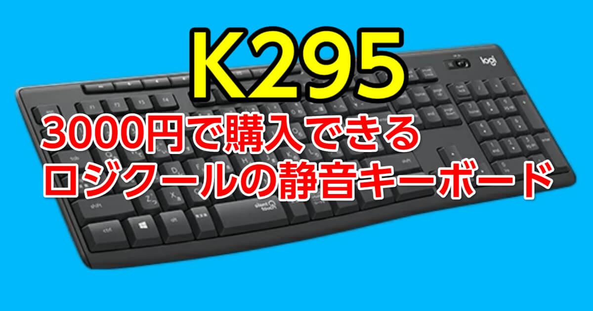 ロジクールの静音キーボードK295