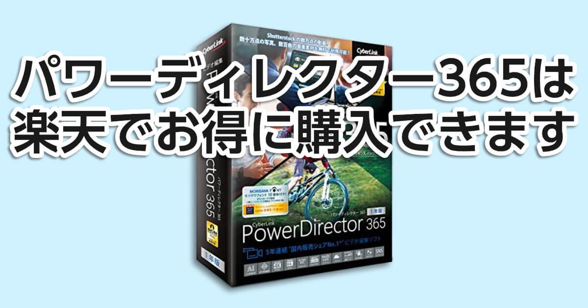 パワーディレクター365