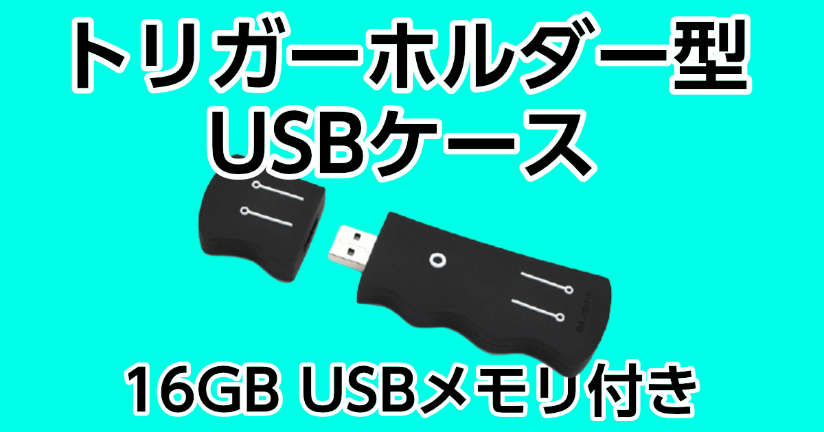 ワールドトリガートリガーホルダー型USBケース
