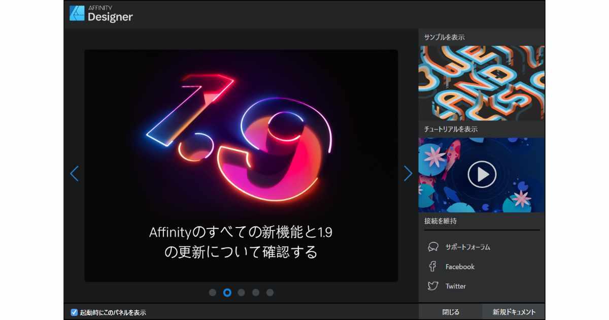 Affinity Designer解説本