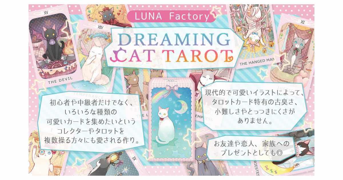 dreaming-cat-tarot