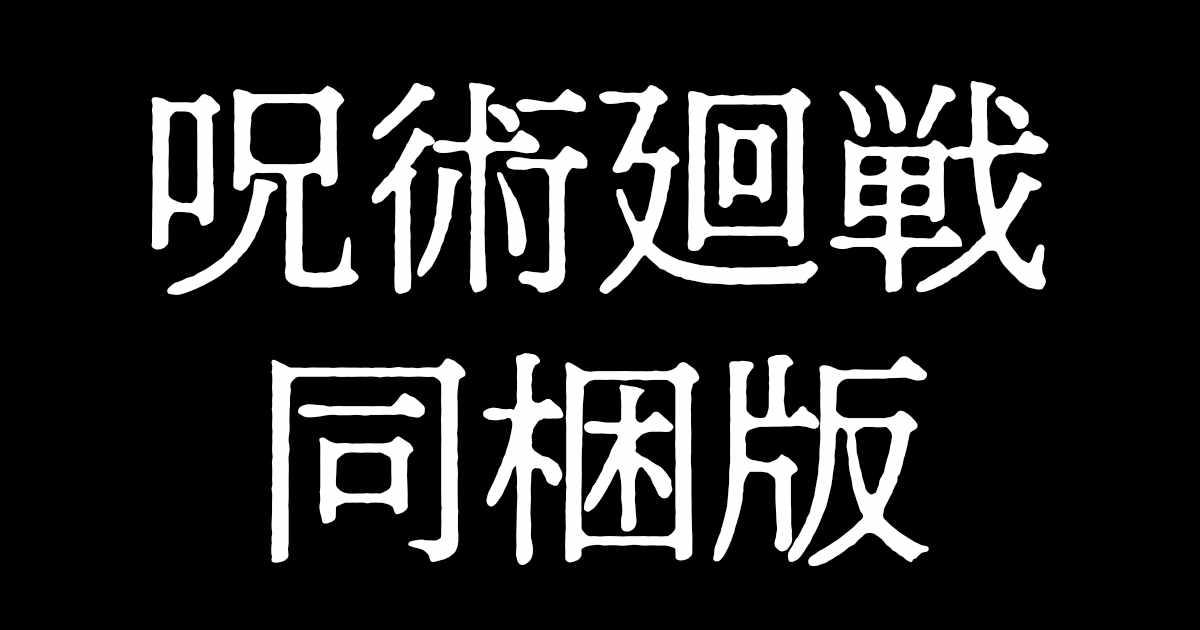 呪術廻戦同梱版