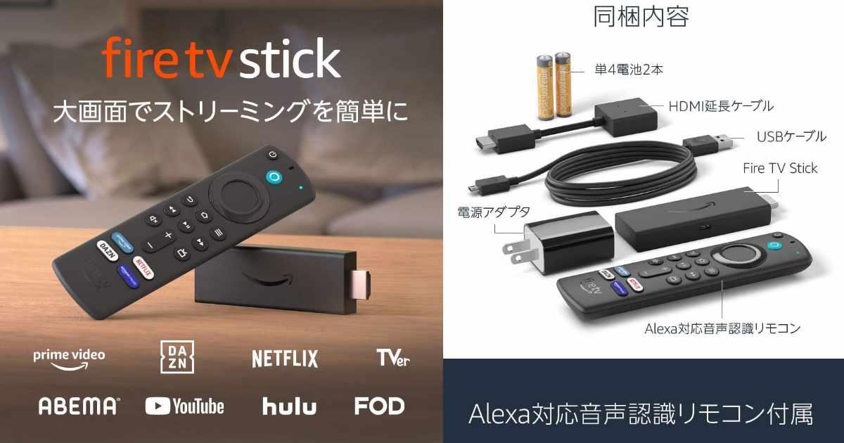 Fire TV Stick 楽天
